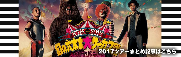 2017tour_bn.jpg