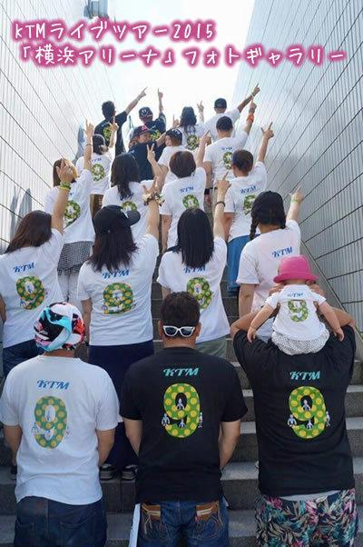 ケツメイシライブ2015横浜アリーナ